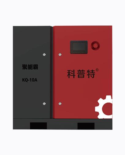 科普特永磁变频螺杆式空压机 KQ-10A