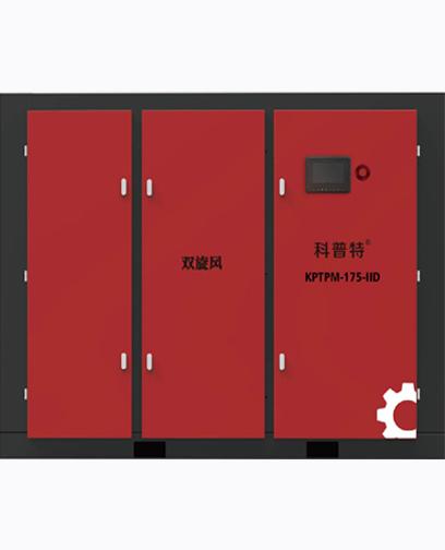 卧式两级压缩永磁变频螺杆式空压机 KPTPM-175-IID