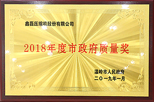 2018年度市政府质量奖证书