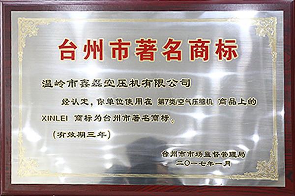 台州市著名商标证书