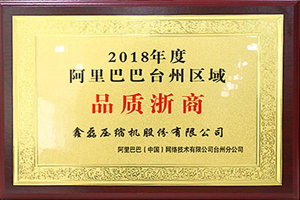 2018年度阿里巴巴台州区域品质浙商证书
