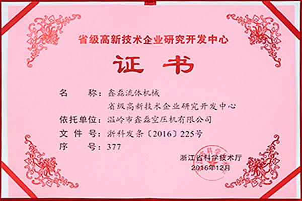 省级高新技术企业研究开发中心证书