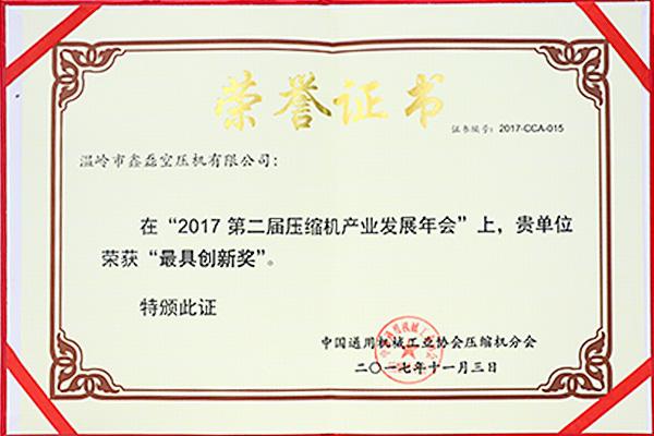 最具创新奖证书