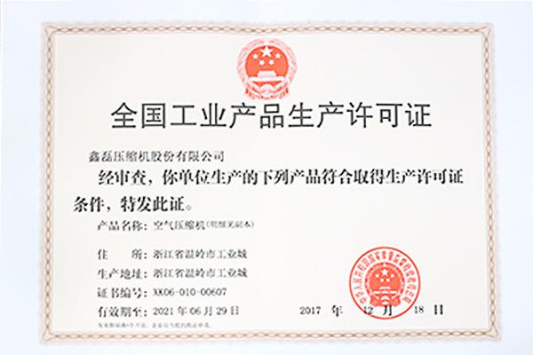 全国工业产品生产许可证证书