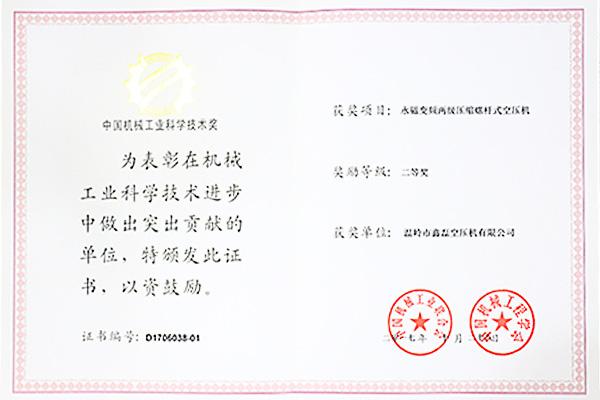 中国机械工业科学技术证书