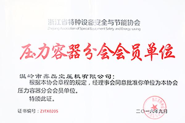 压力容器分会会员单位证书