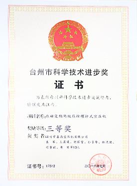 台州市科学技术进步奖证书