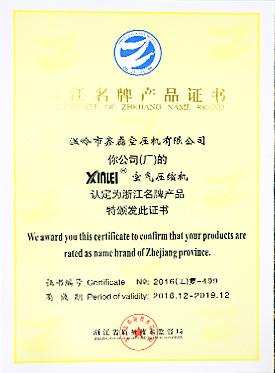 浙江名牌产品证书
