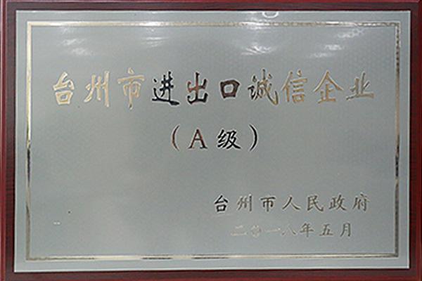 台州市进出口诚信企业证书