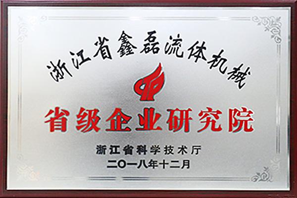 省级企业研究院证书