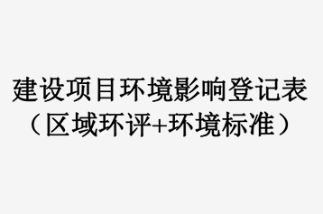"""温岭市""""区域环评+环境标准""""改革建设项目备案承诺书"""